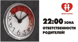 Закон российской федерации о комендантском часе